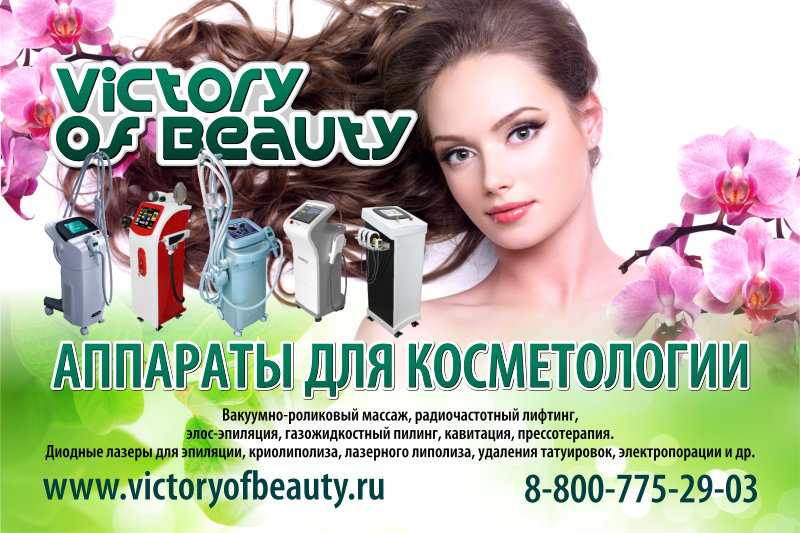 Victory of Beauty